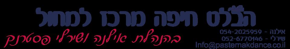הבלט חיפה
